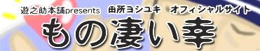 田所ヨシユキ